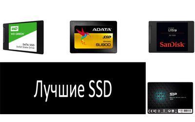 Лучший SSD min: фото