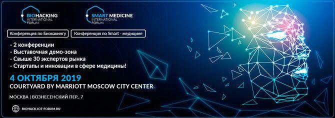 конференция по биохакингу: фото