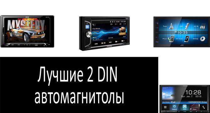 Лучшие 2 DIN автомагнитолы: фото