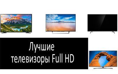 Лучшие телевизоры Full HD min: фото