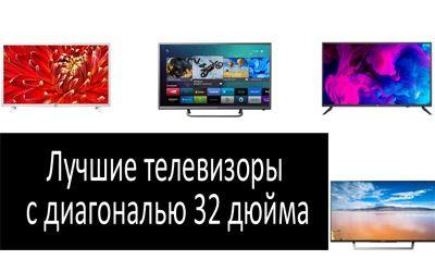 Лучшие телевизоры с диагональю 32 дюйма min: фото