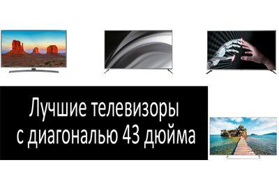 Лучшие телевизоры с диагональю 43 дюйма min: фото
