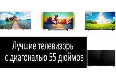 Лучшие телевизоры с диагональю 55 дюймов min: фото