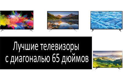 Лучшие телевизоры с диагональю 65 дюймов min: фото