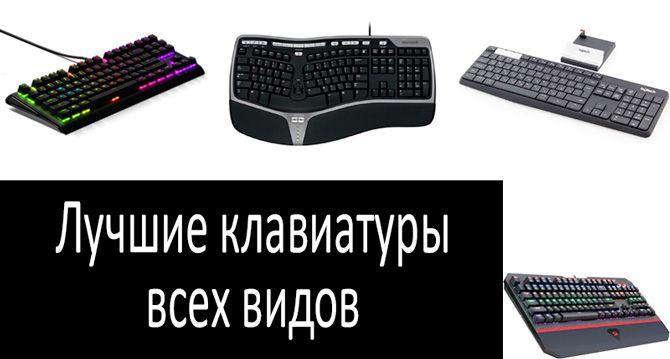 обзор геймерских клавиатур: фото