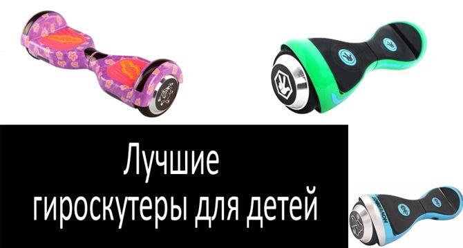 Лучшие гироскутеры для детей: фото
