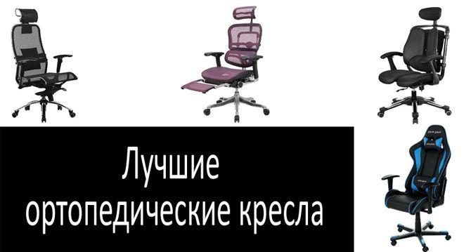 Лучшие ортопедические кресла: фото
