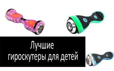 Лучшие гироскутеры для детей min: фото