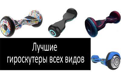 Лучшие гироскутеры всех видов min: фото