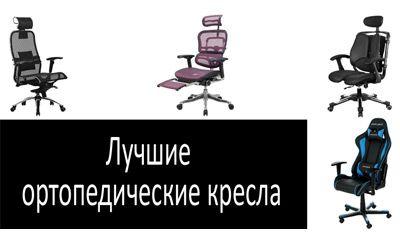 Лучшие ортопедические кресла min: фото