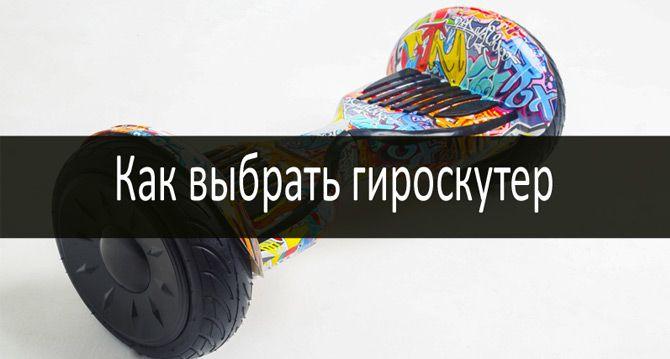 Как выбрать гироскутер: фото
