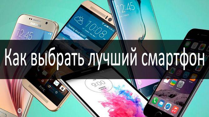 Как выбрать лучший смартфон: фото