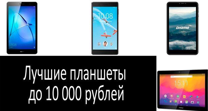 Лучшие планшеты до 10 000 рублей: фото
