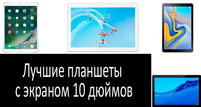 Лучшие планшеты с экраном 10 дюймов: фото