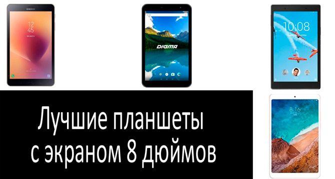Лучшие планшеты с экраном 8 дюймов: фото