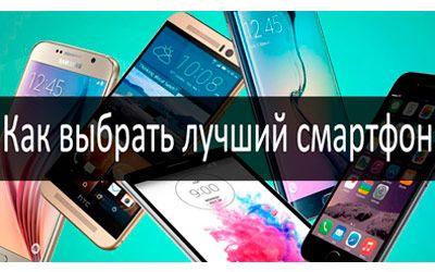 Как выбрать лучший смартфон мин: фото