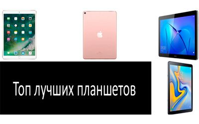 Как выбрать планшет min: фото