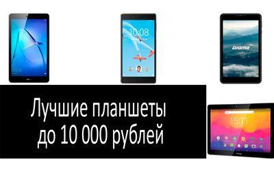Лучшие планшеты до 10 000 рублей min: фото