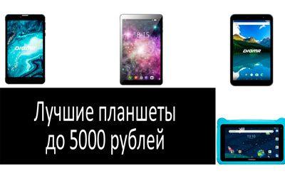 Лучшие планшеты до 5000 рублей min: фото