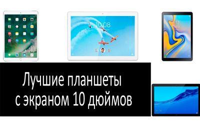 Лучшие планшеты с экраном 10 дюймов min: фото