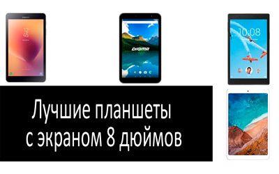 Лучшие планшеты с экраном 8 дюймов min: фото