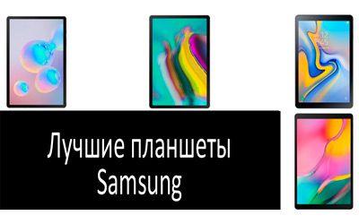 Лучшие планшеты Samsung min: фото