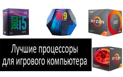 Лучшие процессоры для игрового компьютера min: фото