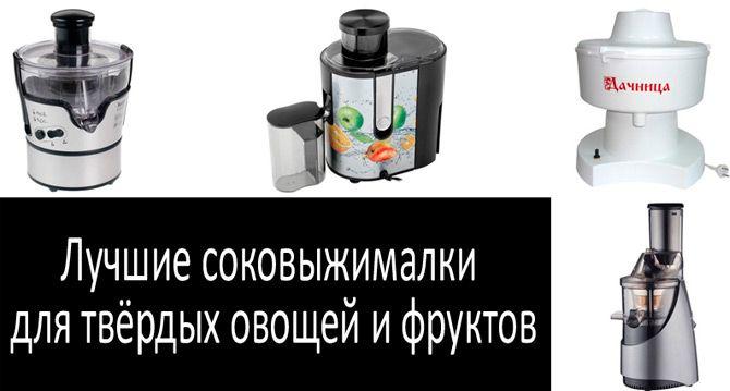 Соковыжималка для твёрдых овощей и фруктов: фото