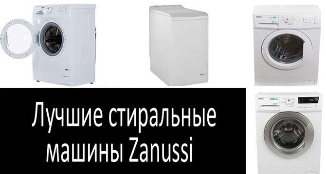 Стиральная машина Zanussi: фото