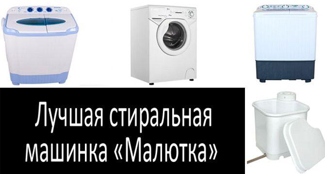 Стиральная машинка «Малютка»: фото