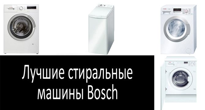 Стиральные машины Bosch: фото