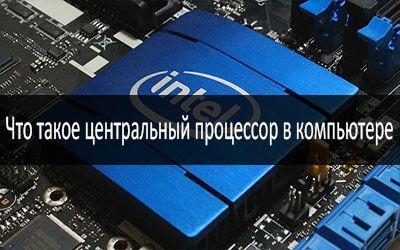 chto-takoe-processor-v-kompyutere-mini: photo