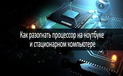 kak-razognat-processor-na-noutbuke-i-stacionarnom-kompyutere-mini: photo