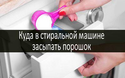 Куда в стиральной машине засыпать порошок min: фото