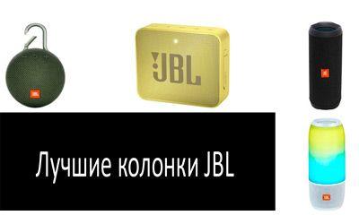 Лучшие колонки JBL min: фото