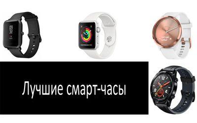 Лучшиесмарт-часы min: фото