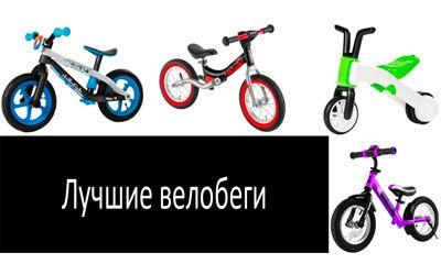 Лучшие велобеги min: фото
