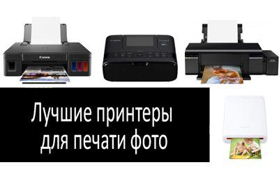 luchshiye-printery-dlya-pechati-foto-mini: photo
