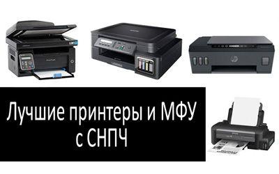 lychshie-printera-i-mfu-s-cnpch-mini: photo