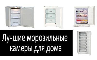 morozilnie-kamery-dlya-doma-mini: photo