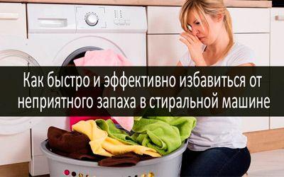 Неприятный запах в стиральной машине min: фото
