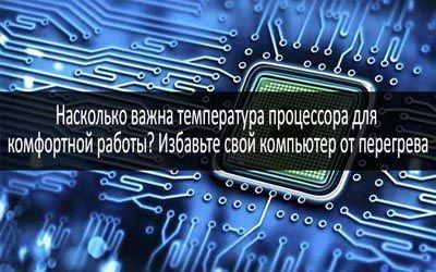 normalnaya-temperatura-processora-mini: photo