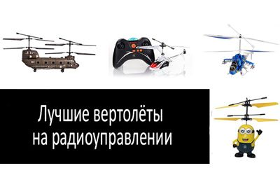 rejting-luchshih-vertolyotov-na-radioupravlenii-mini: photo