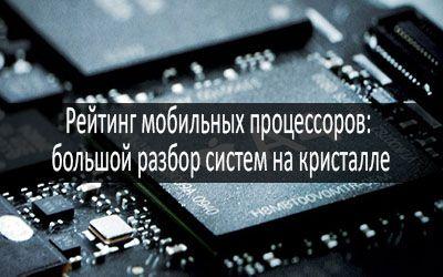 rejting-mobilnyh-processorov-mini: photo