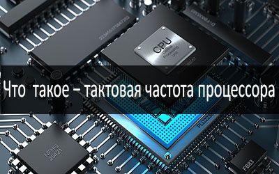 taktovaya-chastota-processora-mini: photo