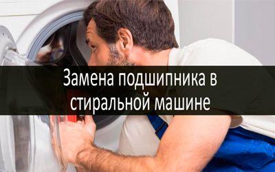 Замена подшипника в стиральной машине min: фото