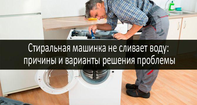 Стиральная машина не отжимает и не сливает воду — что делать?