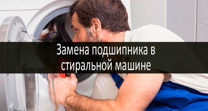 Как поменять подшипники барабана в стиральных машинах