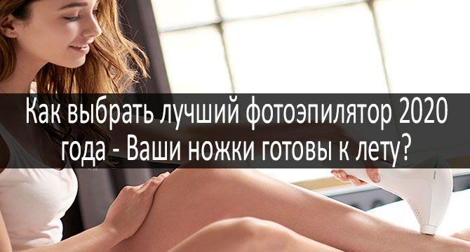 domashnij-fotoehpilyator-otzyvy-kakoj-luchshe: photo