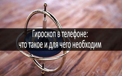 giroskop-v-telefone-chto-ehto-vozmozhnosti-i-preimushchestva-min: photo